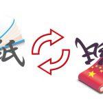 日本語と中国語(北京語)で意味が違う言葉